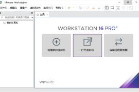 VMware Workstation Pro v16.1.2 免激活绿色精简版本