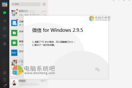 微信电脑版 v3.2.1.145 正式版及防撤回补丁